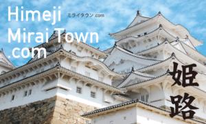 ミライタウン.com - 【姫路】新生活様式 各種マッチングサービス
